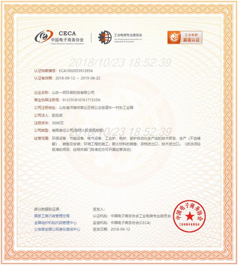 亚博官网下载地址环保工业电商诚信认证