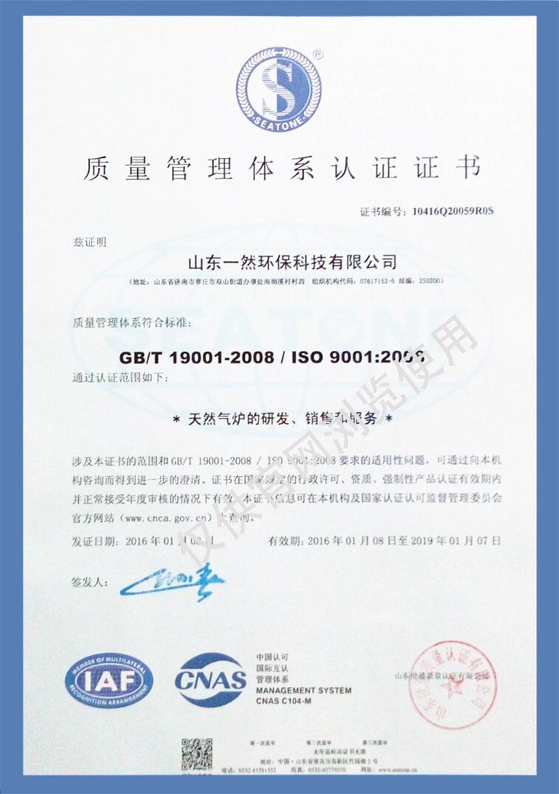 山东亚博官网下载地址环保ISO9001质量管理体系认证
